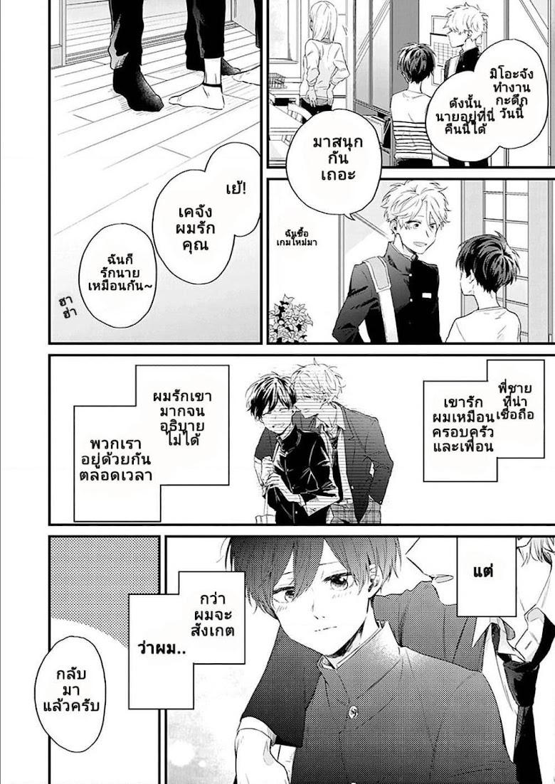 Fugai nai Koi - หน้า 3