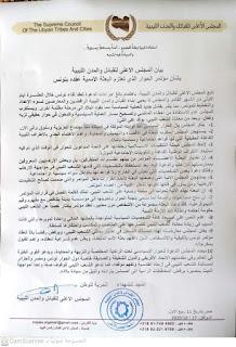 المجلس الأعلى للقبائل والمدن الليبية يصدر بيانًا بشأن مؤتمر الحوار الذي تعتزم البعثة الأممية عقده بتونس
