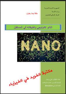 تحميل كتاب النانو تكنولوجي وتطبيقاته في المستقبل pdf .علي يوسف