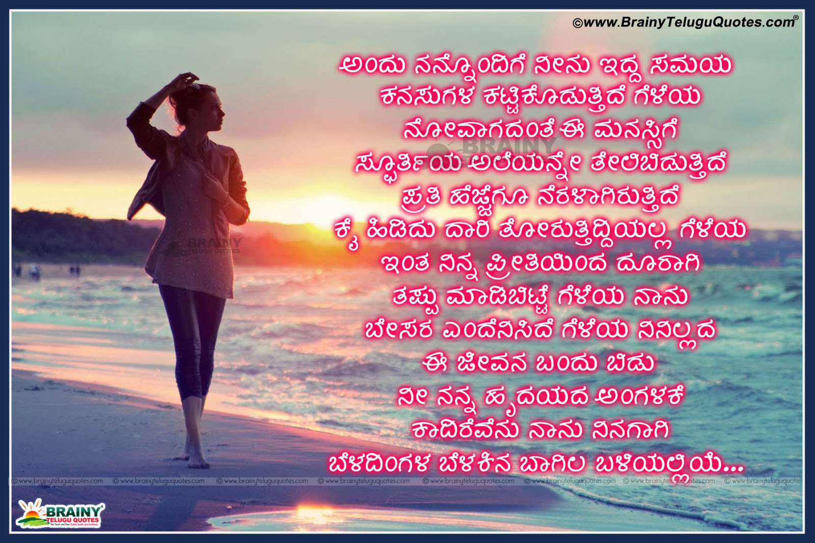 Popular Kannada Love Quotes : Kannada new Love Status for Fb, Most Popular Love Sayings in Kannada ...