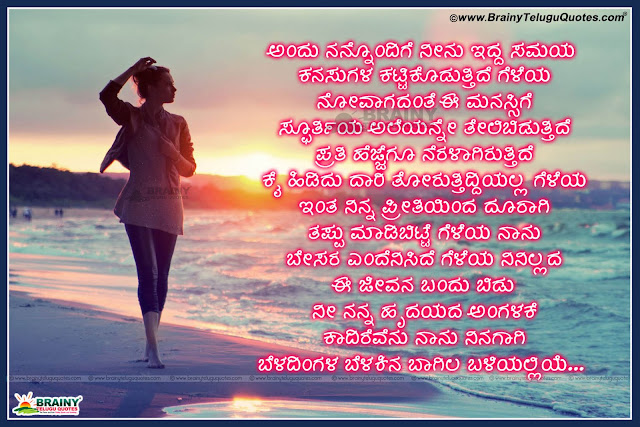 Here is a New Kannada new Love Status for Fb, Most Popular Love Sayings in Kannada Language, One side love quotes and Pictures free, Best Kannada Movie Love Dialogues and quotations, Love Failure Quotes For Boys In Kannada with nice images, Best Top 10 Kannada love pics Free online.