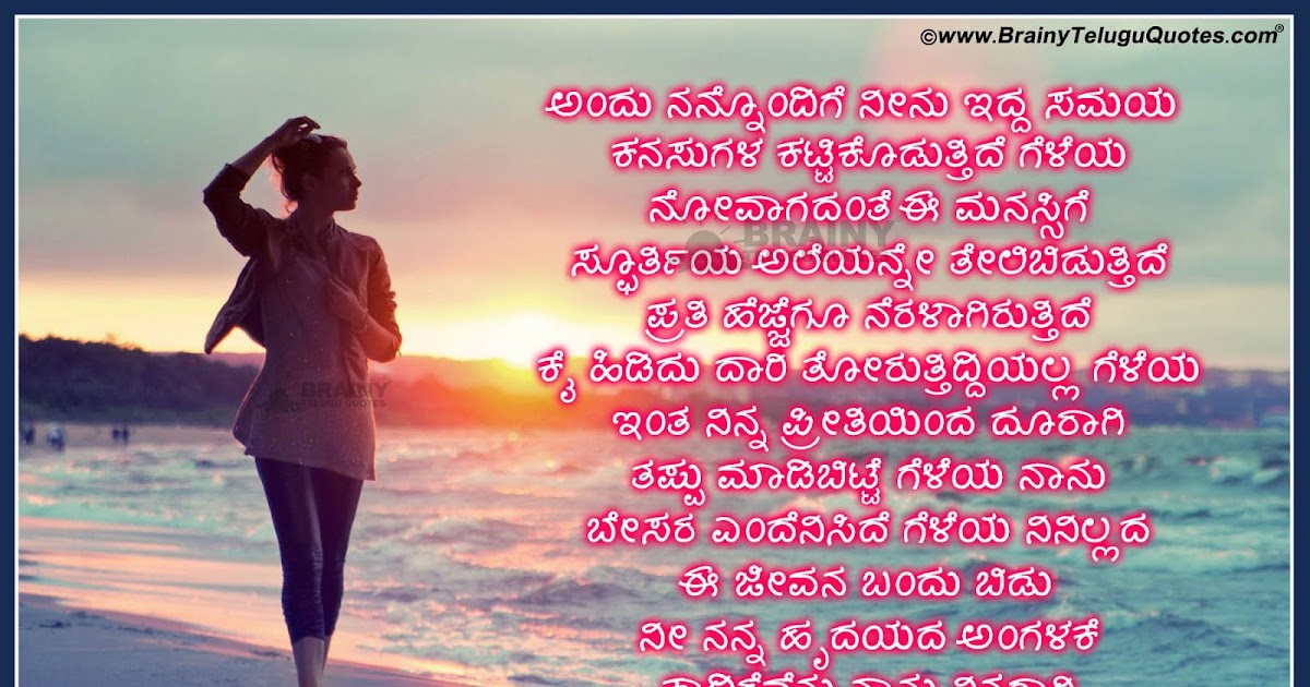 Kannada New Miss You Quotations Love / Preethi Kavanagalu hd alone ...