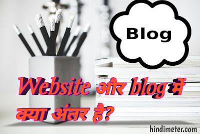 Blog और website में क्या अंतर है?