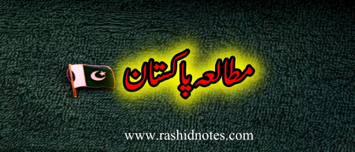 12th Class Pakistan Studies Notes Free Download