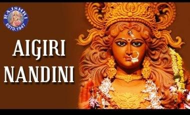 Aigiri Nandini (Mahishasura Mardini) Lyrics - Adi Sankaracharya