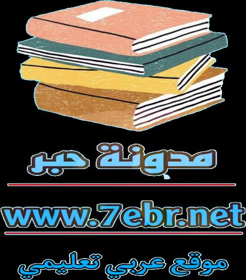 مدونة حبر