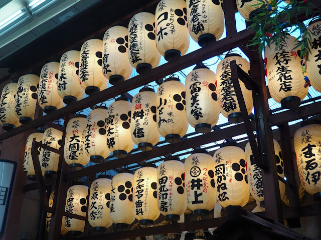 Lanterns inside Shinkyogoku Shopping district, Kyoto, Japan