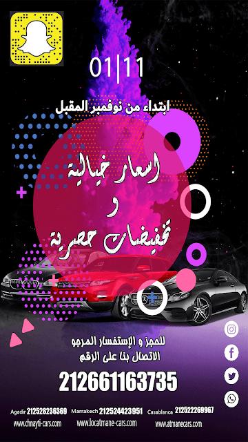 تأجير السيارات المغرب