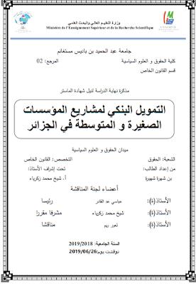 مذكرة ماستر: التمويل البنكي لمشاريع المؤسسات الصغيرة والمتوسطة في الجزائر PDF