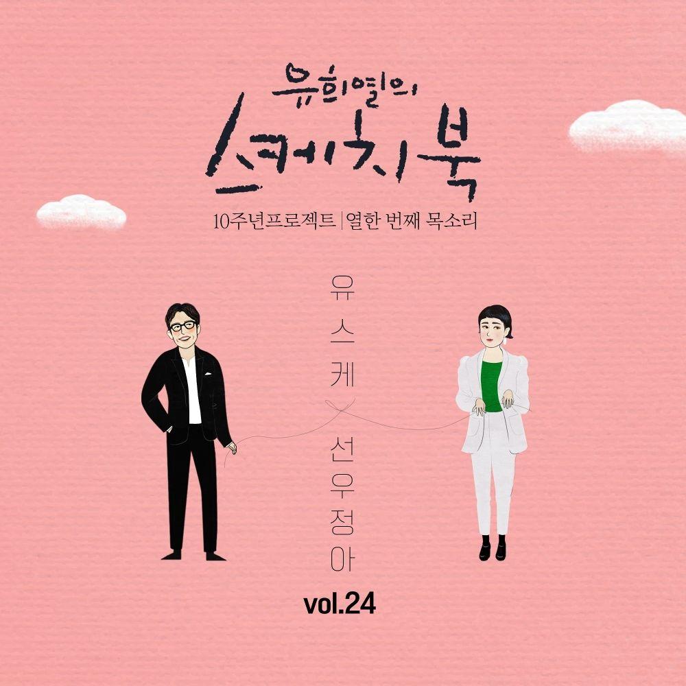 sunwoojunga – Yoo Hee Yeol's Sketchbook 10th Anniversary Project: 11th Voice 'Sketchbook x Sunwoo JungA' Vol.24  – Single