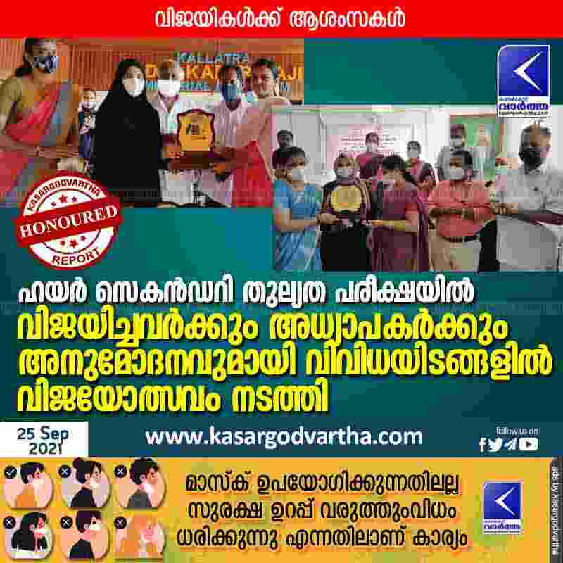 Celebrated winning of Higher Secondary Equivalency Examination