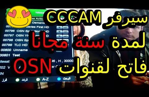 حصريا سيرفر سيسكام يفتح OSN على قمر النايل سات