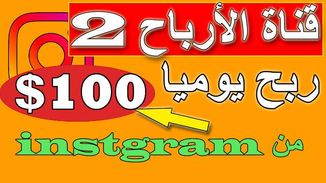 ربح 100 دولار يوميا من الانستغرام instgram 💰بالطريقة الصحيحة👍الربح من الانترنت للمبتدئين😜