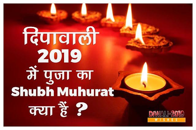 Deepawali 2019 में पूजा का Shubh Muhurat क्या है ?