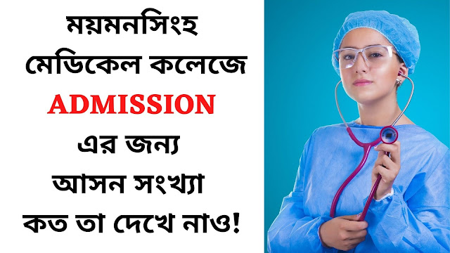 Mymensingh Medical College Admission Seat Number - MMC Seat Number