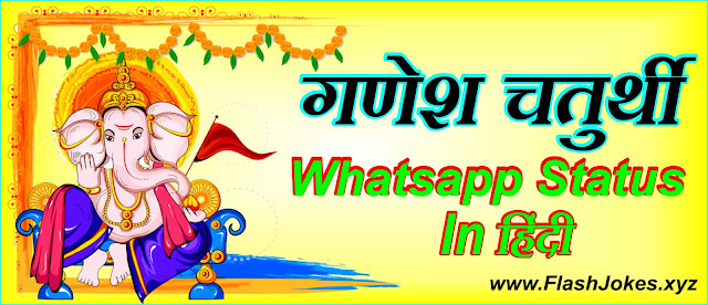 Ganesh Chaturthi Whatsapp Status In Hindi