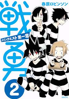 [春原ロビンソン] 戦勇。メインクエスト第一章 第01 02巻, manga, download, free