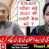 UGC NET Exam ki Tayari Kaise Kare یو جی سی نیٹ امتحان کی تیاری کیسے کریں؟