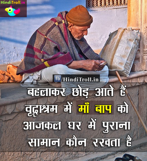 Inspirational Hindi Wallpaper| Mom Dad LOve Hindi Wallpaper | Maata Pita Love HIndi Wallpaper | Mother Father Love Sad Hindi Picture