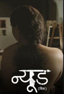 Watch Nude (2019)