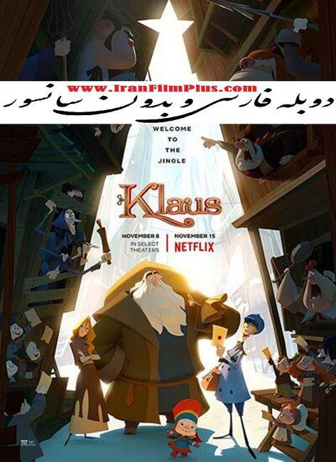 کارتون و انیمیشن دوبله Klaus