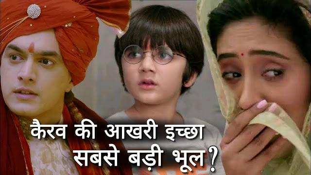 Upcoming Twist : Naira accept Kartik for Kairav's happiness in Yeh Rishta Kya Kehlata Hai