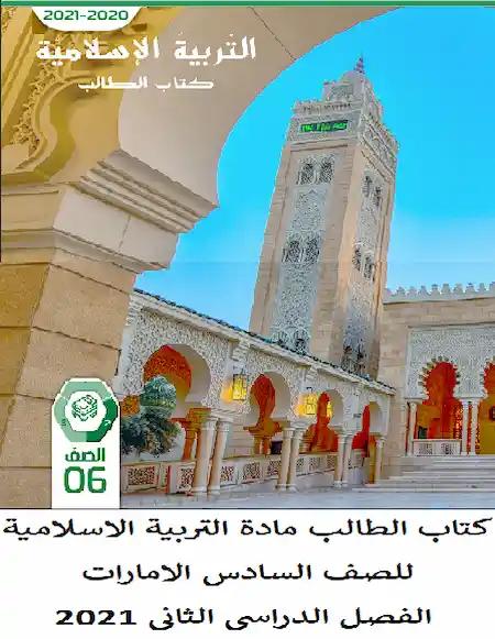 كتاب الطالب مادة التربية الاسلامية للصف السادس الامارات الفصل الدراسى الثانى 2021