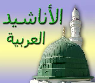 Download MP3 Nasyid Arab Tanpa Musik Gratis. Free Download Arabic Nasheed Without Music 37 MP3