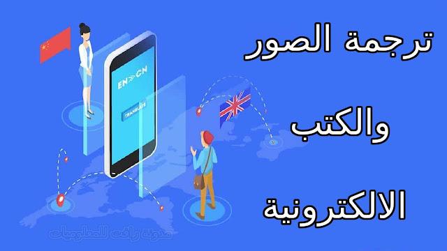 طريقة ترجمة الصور الى نصوص باللغة العربية بدون تطبيقات او برامج