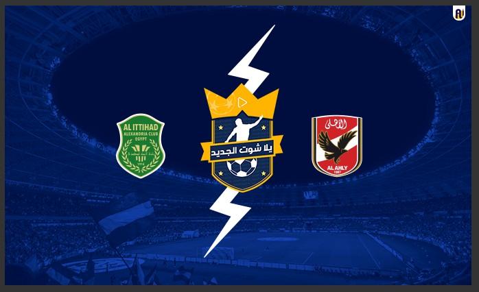 مشاهدة مباراة الاهلي والاتحاد السكندري بث مباشر اليوم 1 / ديسمبر / 2020 كأس مصر