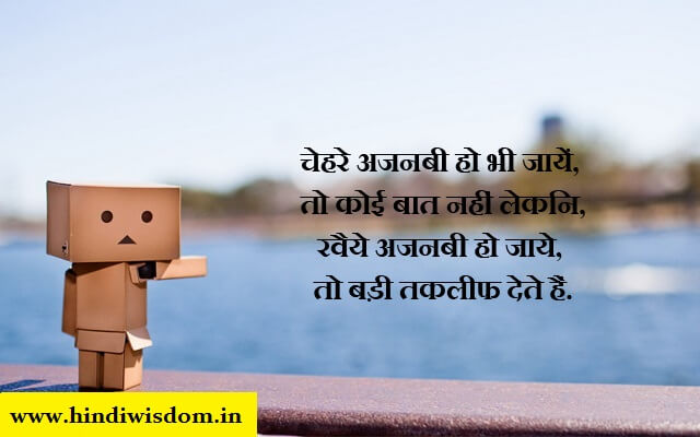 51 Best Life Quotes In Hindi For Facebook and Whats App
