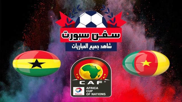 موعدنا مع  مباراة الكاميرون وغانا  بتاريخ 29/06/2019 كأس الأمم الأفريقية