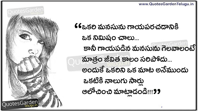 heart touching alone love quotes in telugu