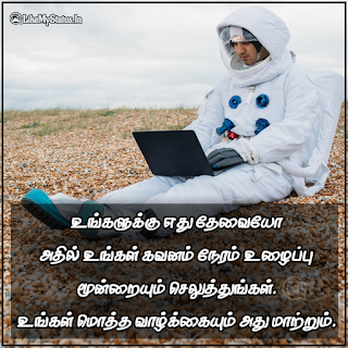 Life tamil quote