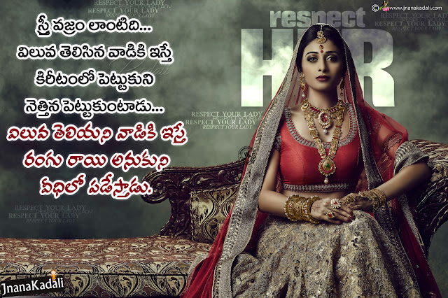 telugu quotes, greatness of woman in telugu, best messages about woman in telugu, indian traditional and culture about woman in telugu