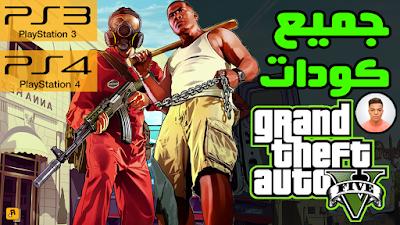 كودات وأسرار وشفرات لعبة جتيا 5 للبلايستيشن 3 و 4  بالعربية code GTA 4 for PS3 and PS4 in arabic