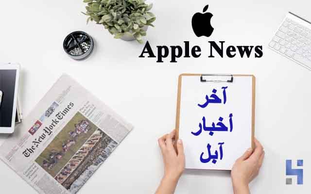 سارقي هواتف الايفون فوجئوا في اخبار شركة ابل المنوعة لهذا الاسبوع,اخبار شركة ابل,شركة ابل,ابل,ايربودز,فيروس كورونا,ثغرة امنية,ايفون,ايباد,ماك,الايفون,تطبيق ابل,أبل,آبل,Apple,Apple News,iPhone,iPad,Mac,NextVR,COVID-19,Airpods