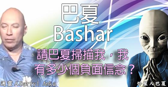 [外星人][巴夏訊息] 請巴夏掃描我,我有多少個負面信念?
