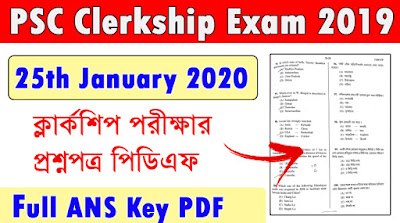 PSC Clerkship Question Paper 2020 & Answer Key PDF in Bengali   পিএসসি ক্লার্কশিপ পরীক্ষার প্রশ্ন ও উত্তর পিডিএফ
