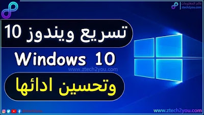 speed-up-Windows 10-improve-performance-ztech2you