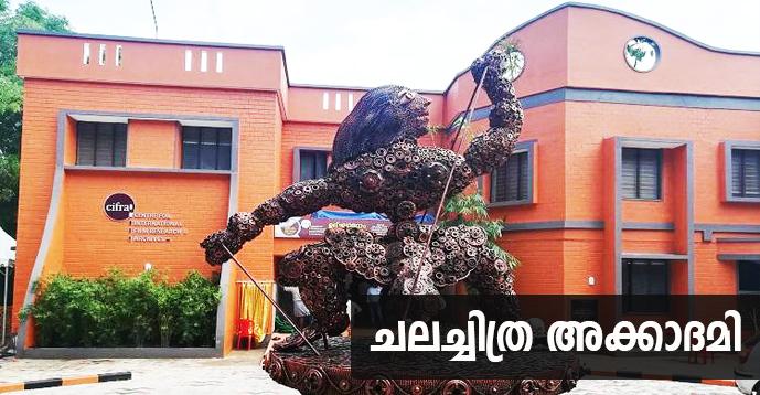 chalachitra academy