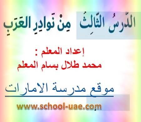 حل درس من نوادر  العرب لغة عربية للصف السادس الفصل الثانى 2020- موقع مدرسة الامارات
