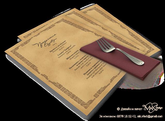печат на бланки, фонове, шаблон, хартия за принтер, цветна хартия А4, примерни менюта, образец на меню за ресторант, как се прави меню, меню за механа, меню за заведение, фонове, меню за ресторант, примерно меню, обедно меню, сватбено меню, готови менюта, бързи менюта, рамки за менюта, рамки за покани, меню за механа, евтини менюта, евтини покани, джобове за меню, кетъринг меню, дневно меню, ресторантски менюта, луксозна хартия, видове менюта, печат на фирмени бланки, оферти за хотели, коментари за хотели, хотелско обзавеждане, оборудване, бланка за хотел