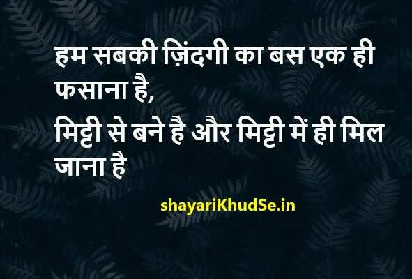zindagi shayari in hindi dp, zindagi sad shayari in hindi images download, zindagi shayari in hindi pic