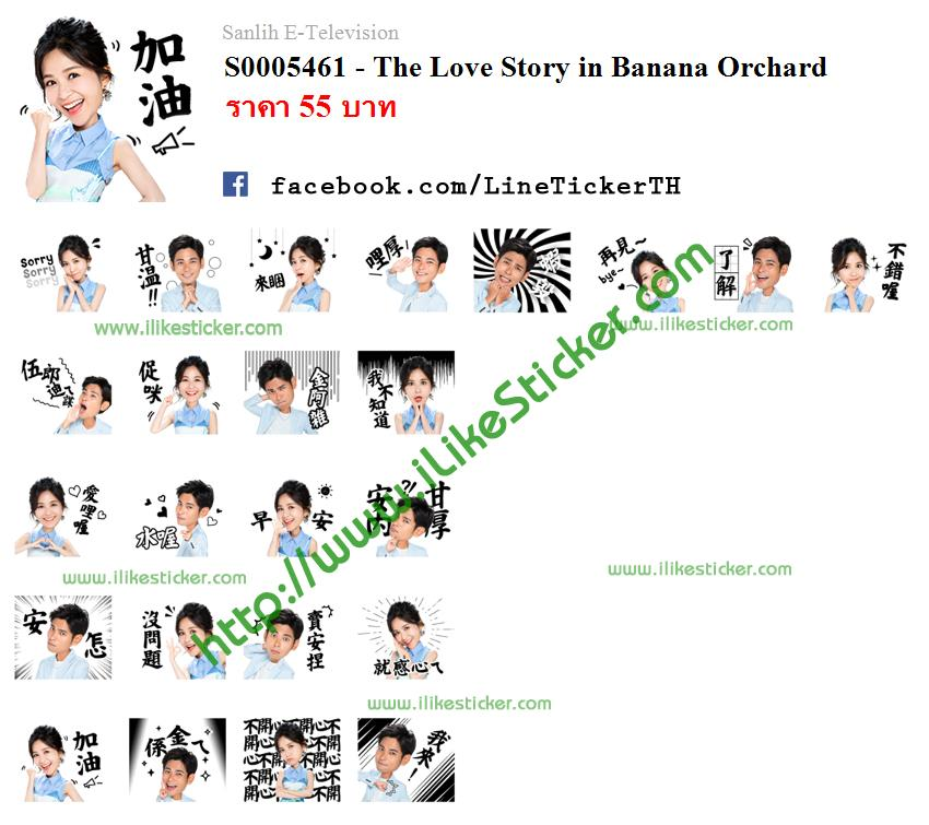 The Love Story in Banana Orchard