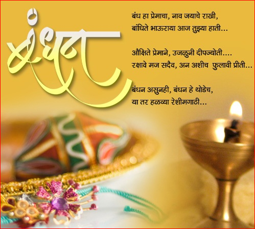 Raksha-Bandhan-Messages-in-Marathi