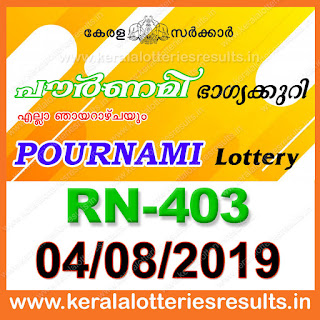 "Keralalotteriesresults.in, ""kerala lottery result 4 8 2019 pournami RN 403"" 4th August 2019 Result, kerala lottery, kl result, yesterday lottery results, lotteries results, keralalotteries, kerala lottery, keralalotteryresult, kerala lottery result, kerala lottery result live, kerala lottery today, kerala lottery result today, kerala lottery results today, today kerala lottery result,4 8 2019, 4.8.2019, kerala lottery result 4-8-2019, pournami lottery results, kerala lottery result today pournami, pournami lottery result, kerala lottery result pournami today, kerala lottery pournami today result, pournami kerala lottery result, pournami lottery RN 403 results 4-8-2019, pournami lottery RN 403, live pournami lottery RN-403, pournami lottery, 04/08/2019 kerala lottery today result pournami, pournami lottery RN-403 4/8/2019, today pournami lottery result, pournami lottery today result, pournami lottery results today, today kerala lottery result pournami, kerala lottery results today pournami, pournami lottery today, today lottery result pournami, pournami lottery result today, kerala lottery result live, kerala lottery bumper result, kerala lottery result yesterday, kerala lottery result today, kerala online lottery results, kerala lottery draw, kerala lottery results, kerala state lottery today, kerala lottare, kerala lottery result, lottery today, kerala lottery today draw result"