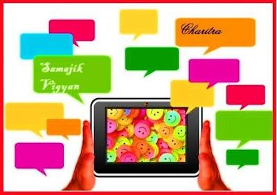 सामाजिक विज्ञान, Samajik Vigyan