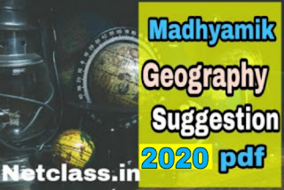 West Bengal Madhyamik 2020 Geography Suggestion (FREE) PDF Download : Best Geography Suggestion For Madhyamik 2020