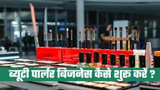 ब्यूटी पार्लर बिजनेस कैसे शुरू करें | how to start a beauty parlour business in India in Hindi